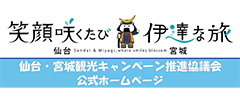 Sendai Miyagi Tourist Campaign Promotion Council Official Site
