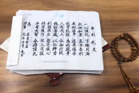 """Shakyo"" Sutra Copying at Jogi Nyorai Saihoji Temple"