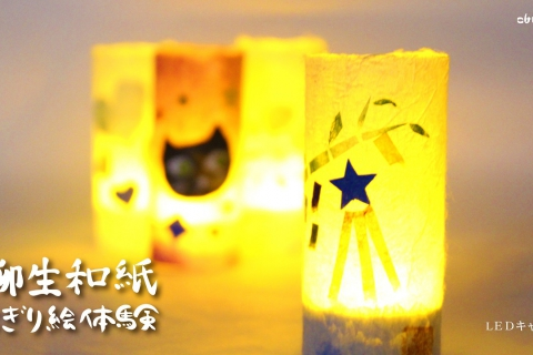 LED Candle made of Yanagiu Washi Paper