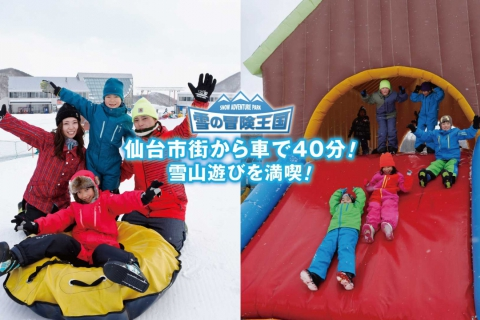 Snow Adventure Kingdom at Spring Valley Sendai Izumi