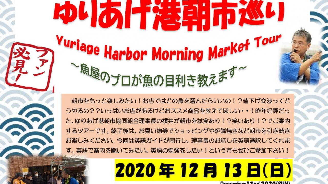 日本語と英語で楽しむ!! ゆりあげ港朝市巡り ~魚屋のプロが魚の ...